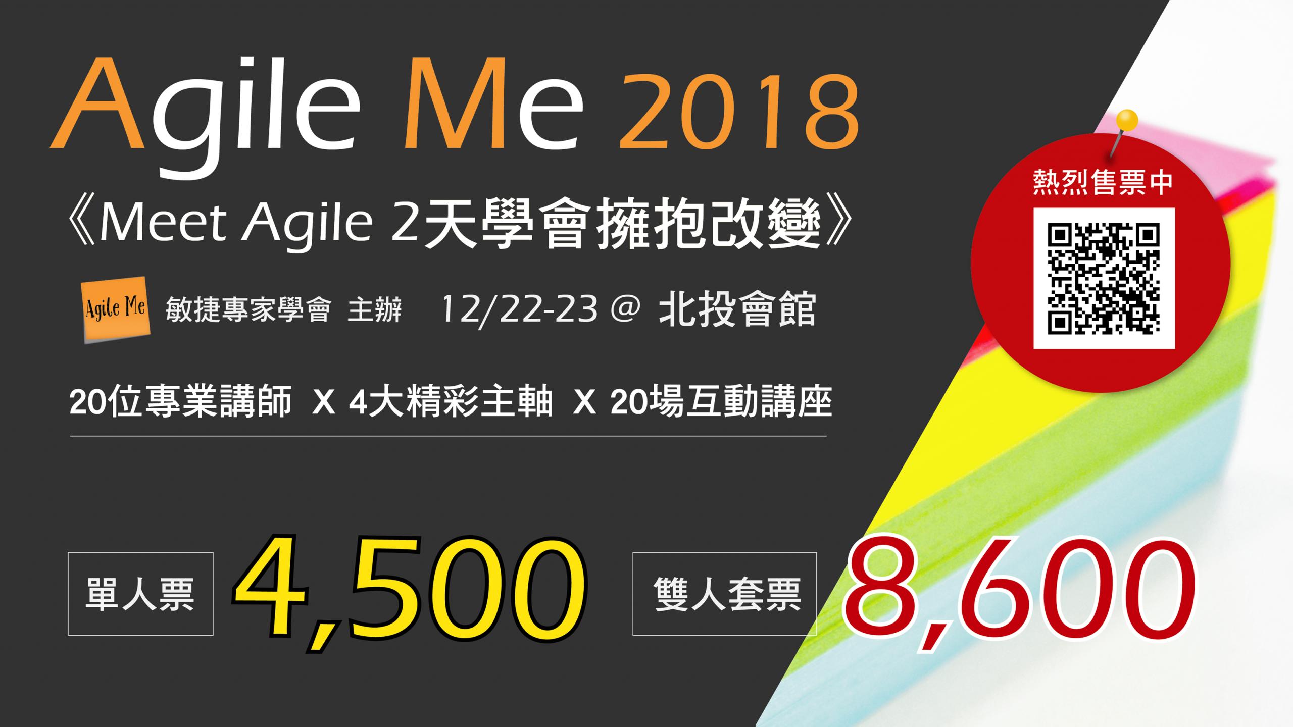 【Agile Me 2018 】全課程公布