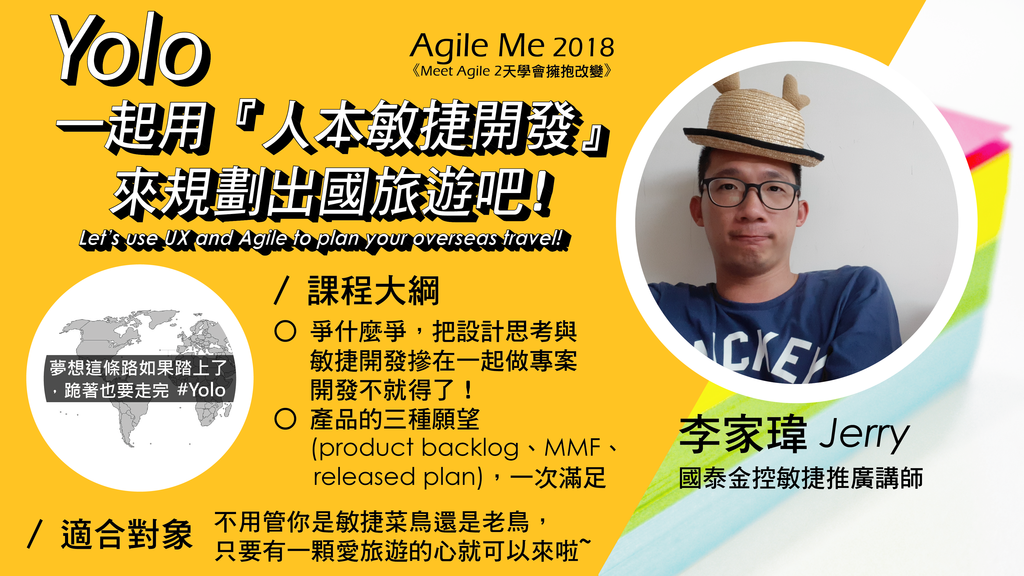 【Agile Me 2018 議程】Yolo,一起用『人本敏捷開發』來規劃出國旅遊吧!