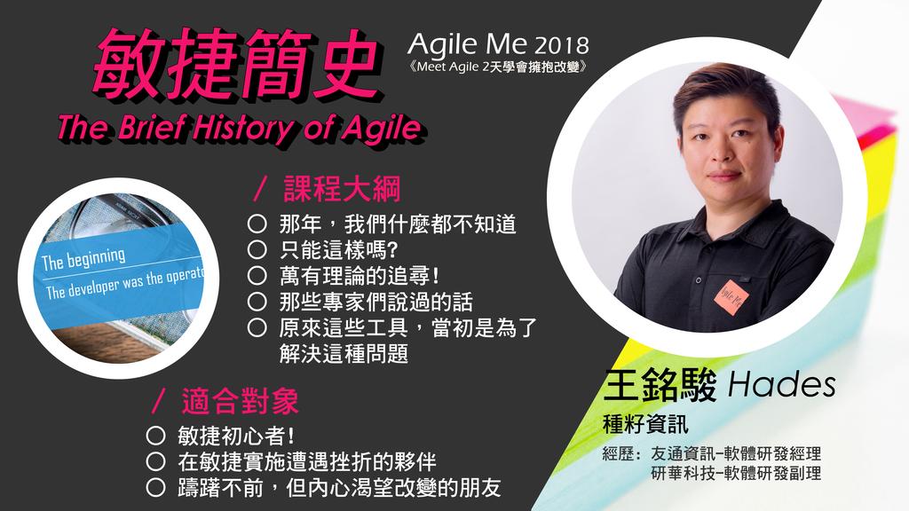 【Agile Me 2018 議程】敏捷簡史