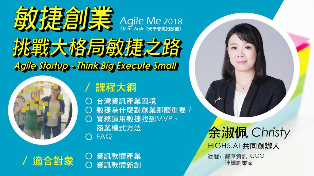 【Agile Me 2018 議程】敏捷創業 挑戰大格局敏捷之路