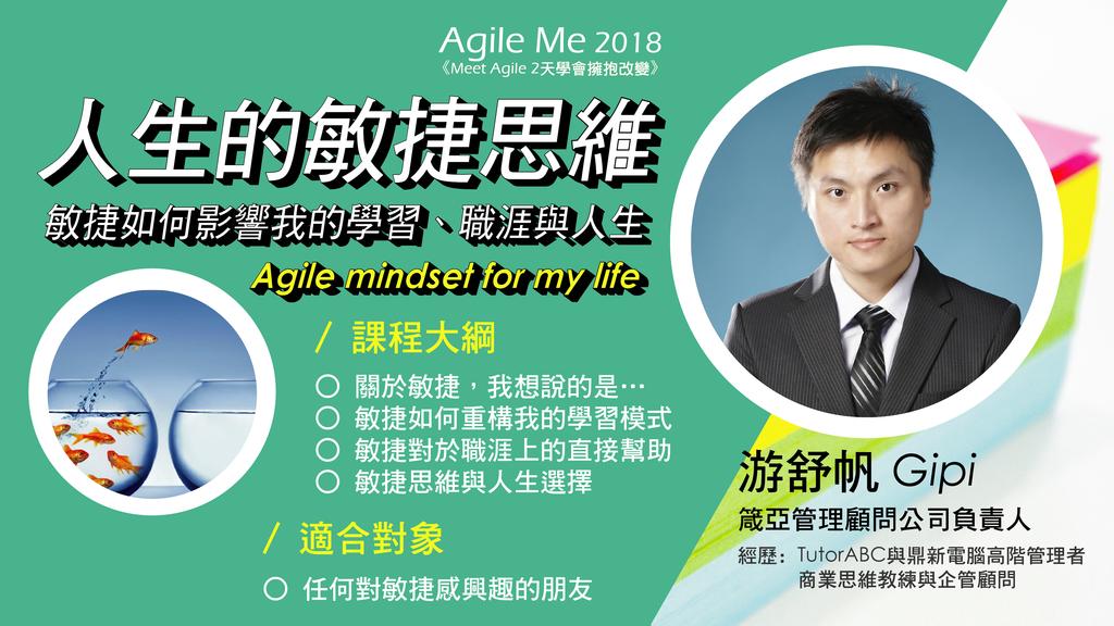 【Agile Me 2018 議程】人生的敏捷思維-敏捷如何影響我的學習、職涯與人生
