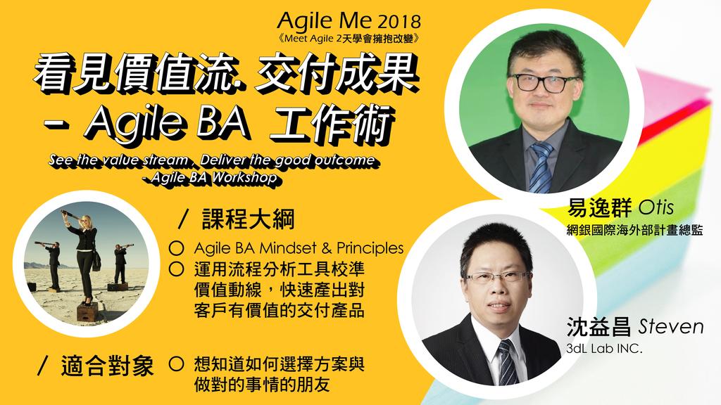 【Agile Me 2018 議程】看見價值流.交付成果 – Agile BA 工作術
