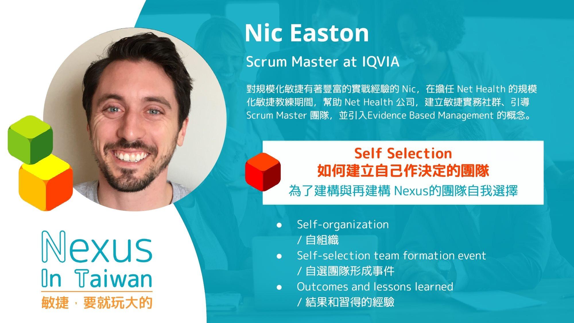 如何建立自己作決定的團隊 - 為了建構與再建構 Nexus 的團隊自我選擇