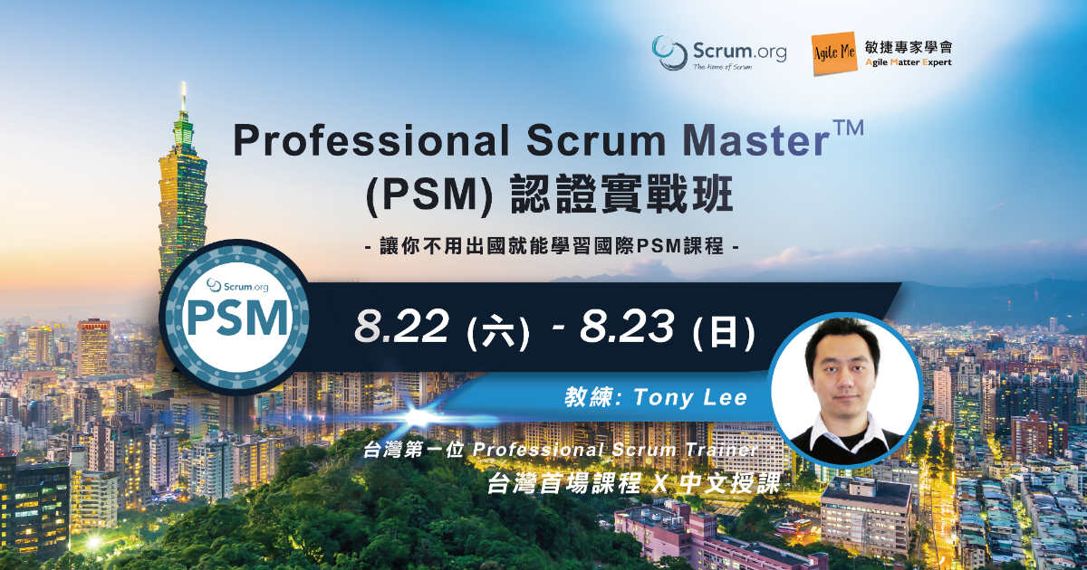 Professional Scrum Master™ (PSM) 認證實戰班