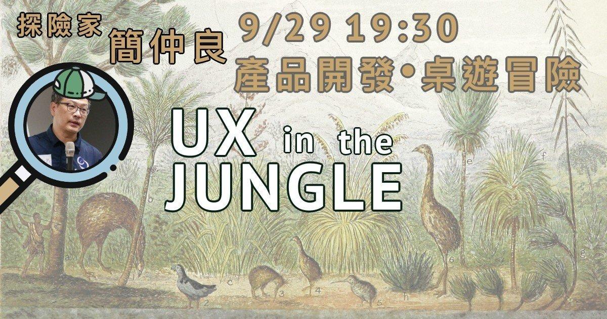 產品開發桌遊:UX in the Jungle